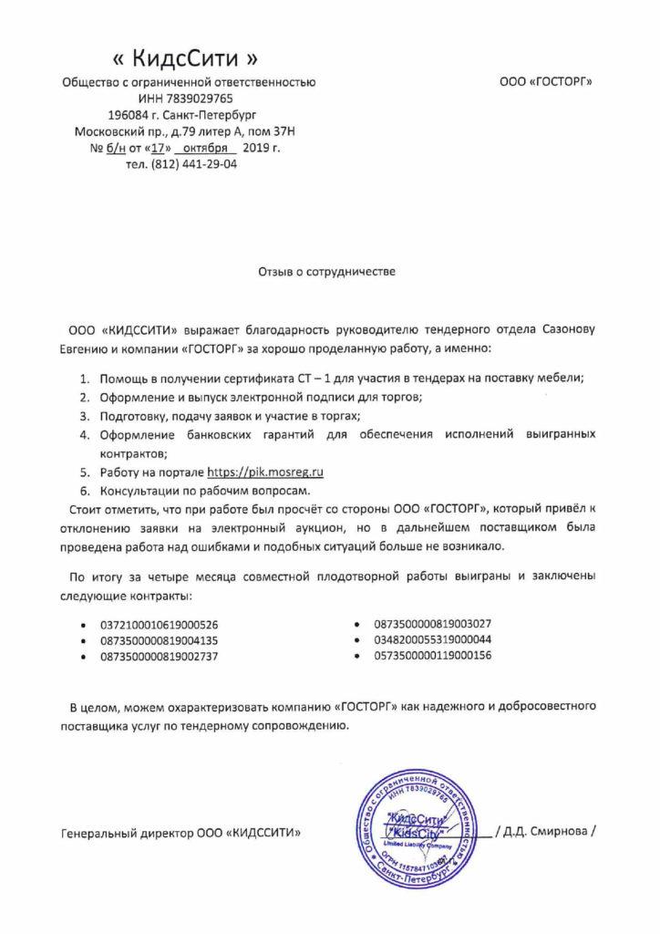 Отзыв для ООО ГОСТОРГ от ООО КИДССИТИ