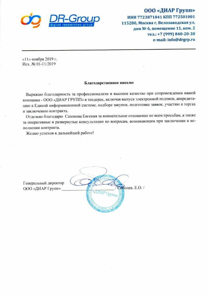 Отзыв ДИАР ГРУПП для ООО ГОСТОРГ