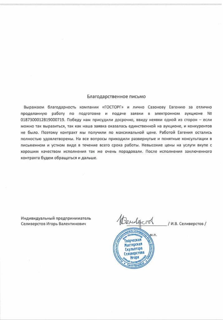 Отзыв ИП Селиверстов И.В.