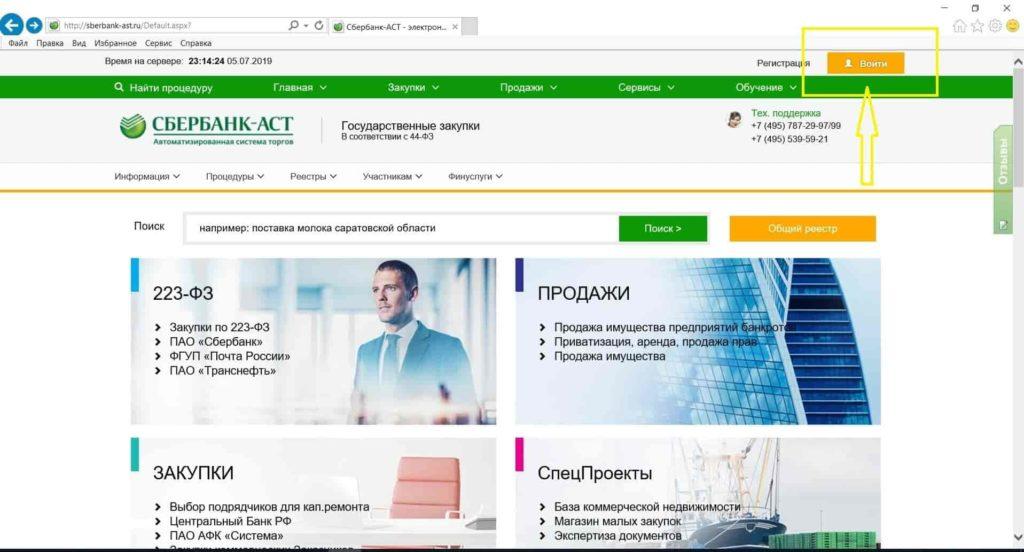 Заходим на Сбербанк АСТ