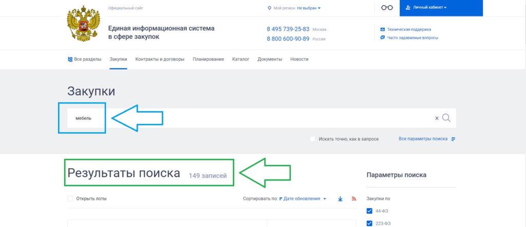 Поставка мебели, регион Москва, 149 текущих заявок