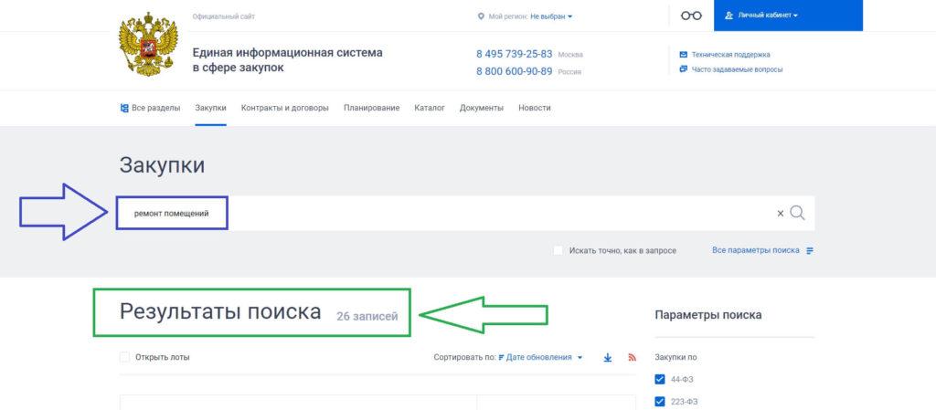 Ремонт помещений, регион работы Новосибирск, итого 26 текущих заявок