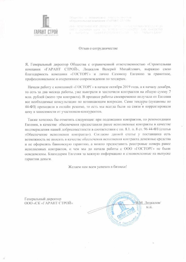 СК ГАРАНТ СТРОЙ ОТЗЫВ для ООО ГОСТОРГ тендерное сопровождение