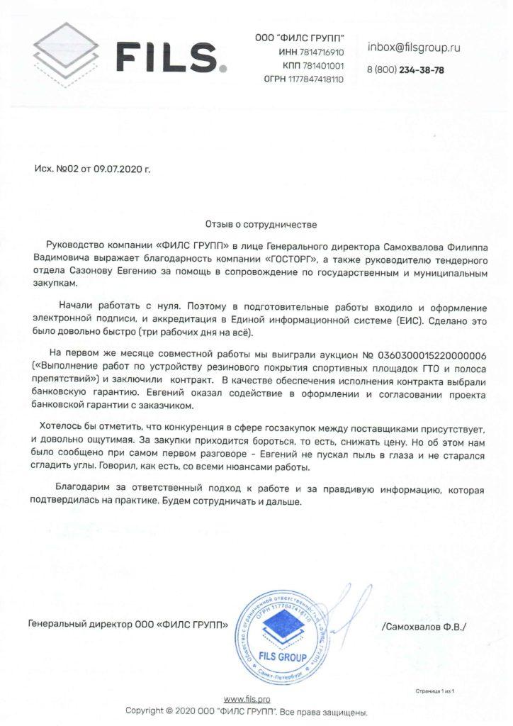 Отзыв ООО ФИЛС ГРУПП Тендерное сопровождение