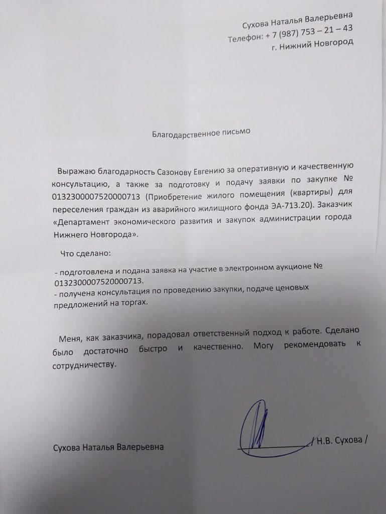 Тендеры Отзыв Сухова Наталья