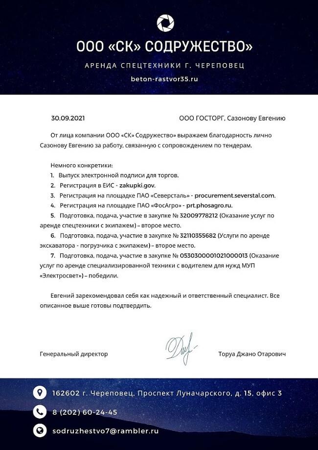 ООО СК СОДРУЖЕСТВО Череповец